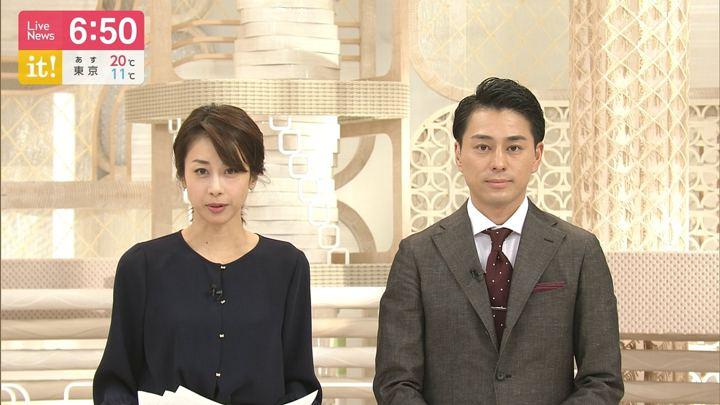 2019年04月19日加藤綾子の画像24枚目