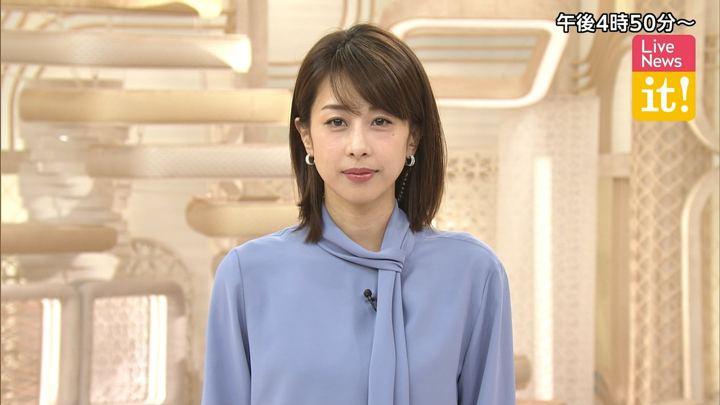 2019年04月22日加藤綾子の画像01枚目