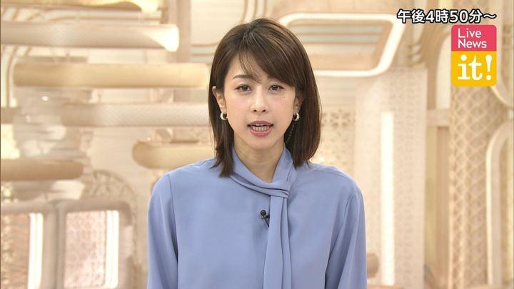 2019年04月22日加藤綾子の画像02枚目