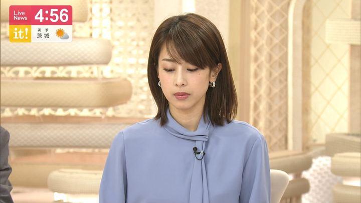 2019年04月22日加藤綾子の画像05枚目