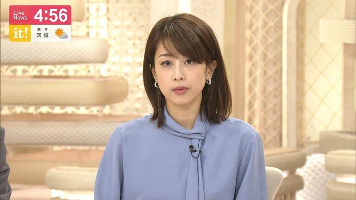 2019年04月22日加藤綾子の画像06枚目