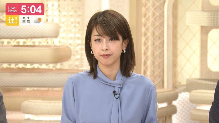 2019年04月22日加藤綾子の画像07枚目