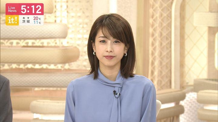 2019年04月22日加藤綾子の画像08枚目