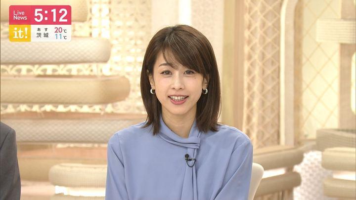 2019年04月22日加藤綾子の画像09枚目