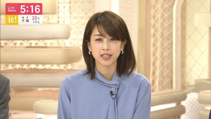 2019年04月22日加藤綾子の画像10枚目