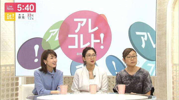 2019年04月22日加藤綾子の画像14枚目