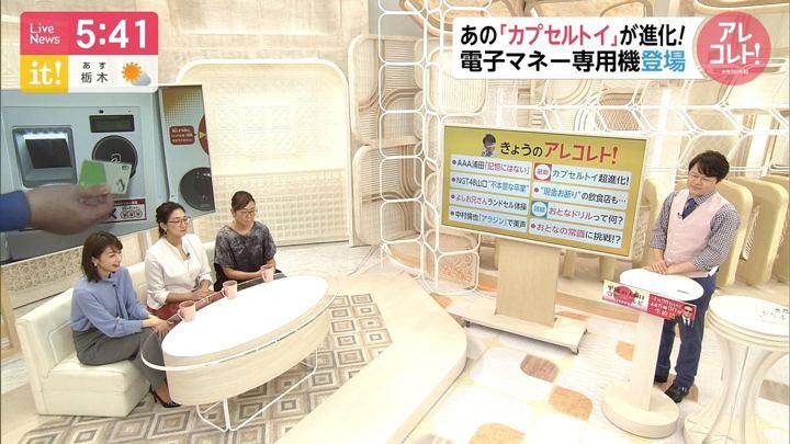 2019年04月22日加藤綾子の画像15枚目