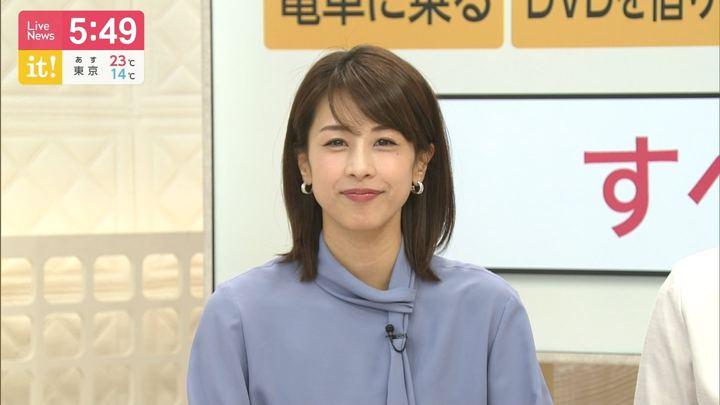 2019年04月22日加藤綾子の画像16枚目