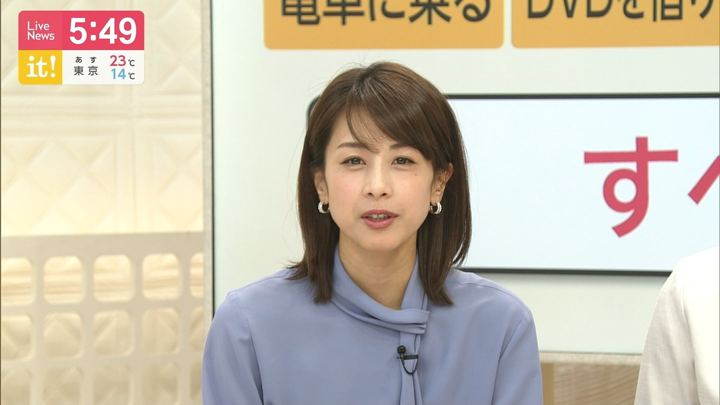 2019年04月22日加藤綾子の画像17枚目