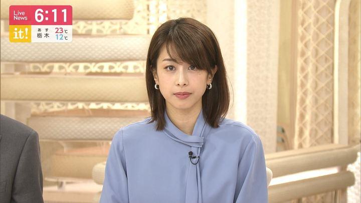 2019年04月22日加藤綾子の画像19枚目
