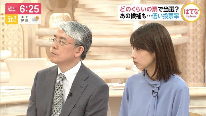 2019年04月22日加藤綾子の画像22枚目
