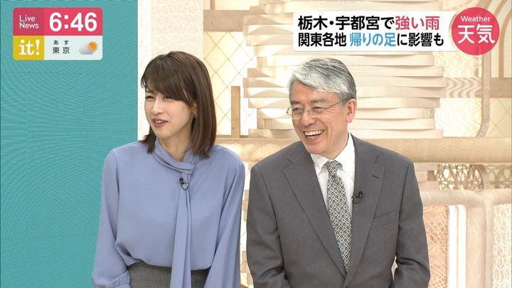 2019年04月22日加藤綾子の画像24枚目
