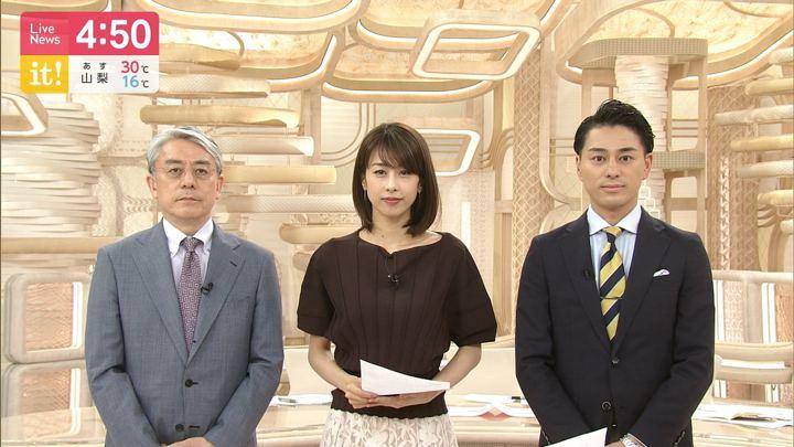 2019年04月24日加藤綾子の画像03枚目