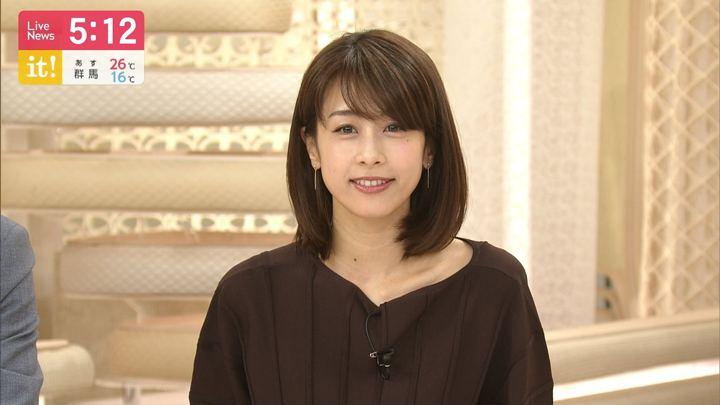 2019年04月24日加藤綾子の画像05枚目