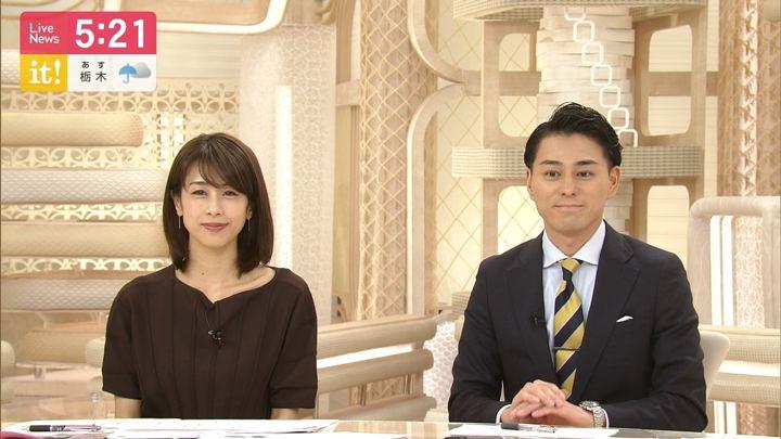 2019年04月24日加藤綾子の画像07枚目