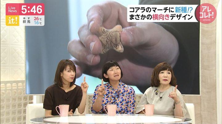 2019年04月24日加藤綾子の画像12枚目