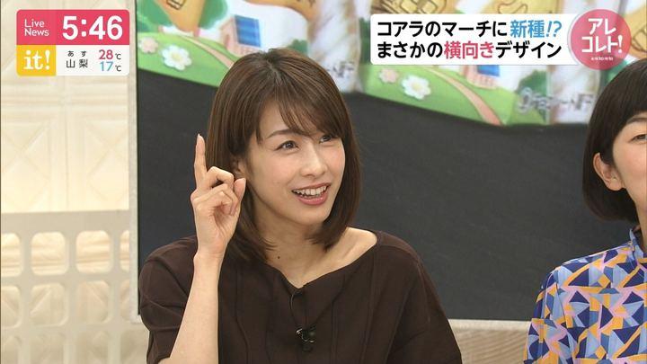 2019年04月24日加藤綾子の画像13枚目