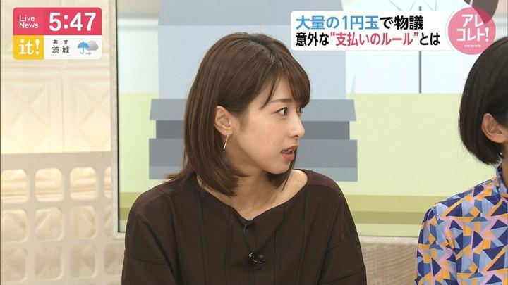 2019年04月24日加藤綾子の画像15枚目