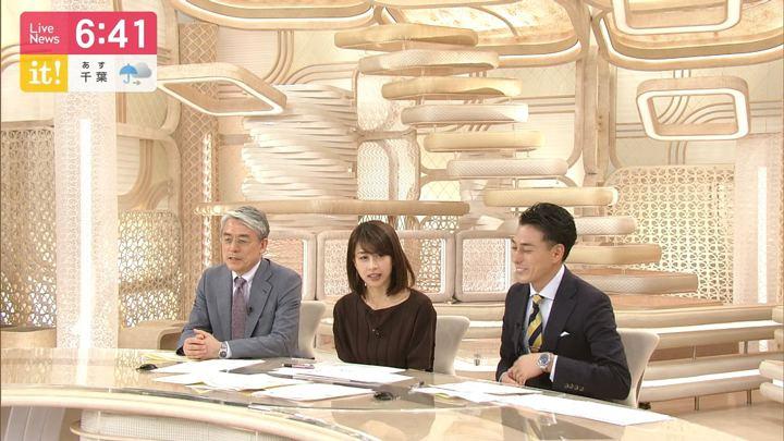 2019年04月24日加藤綾子の画像22枚目