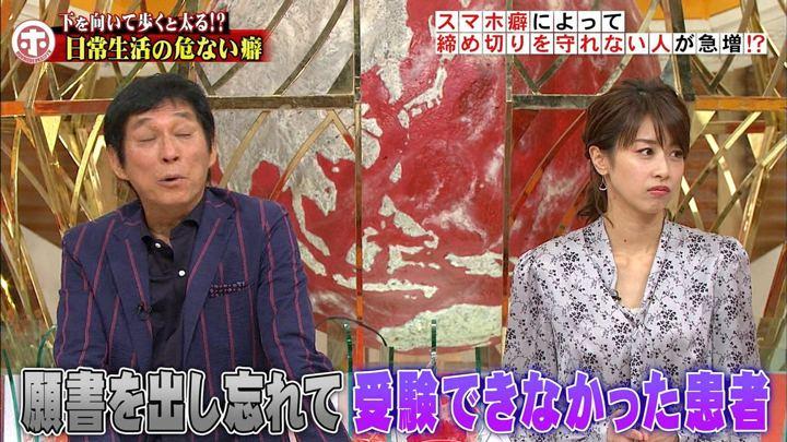 2019年04月24日加藤綾子の画像33枚目