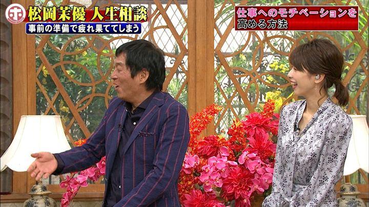 2019年04月24日加藤綾子の画像42枚目