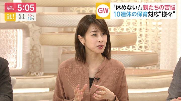 2019年04月25日加藤綾子の画像05枚目