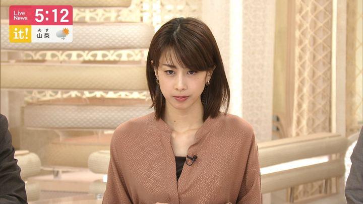 2019年04月25日加藤綾子の画像06枚目