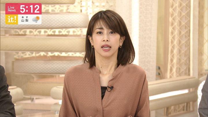 2019年04月25日加藤綾子の画像07枚目
