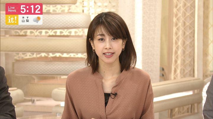 2019年04月25日加藤綾子の画像08枚目