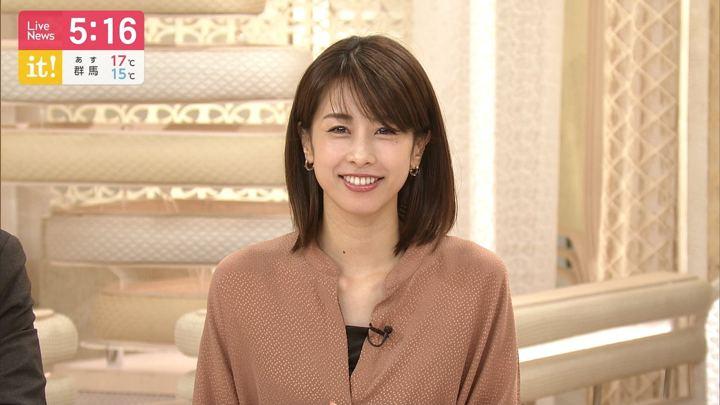 2019年04月25日加藤綾子の画像09枚目