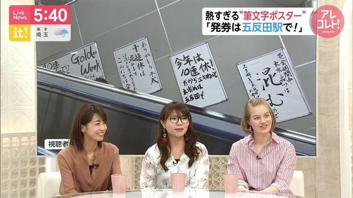 2019年04月25日加藤綾子の画像11枚目