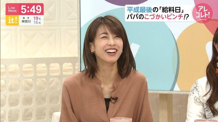 2019年04月25日加藤綾子の画像14枚目
