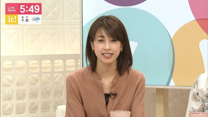 2019年04月25日加藤綾子の画像15枚目