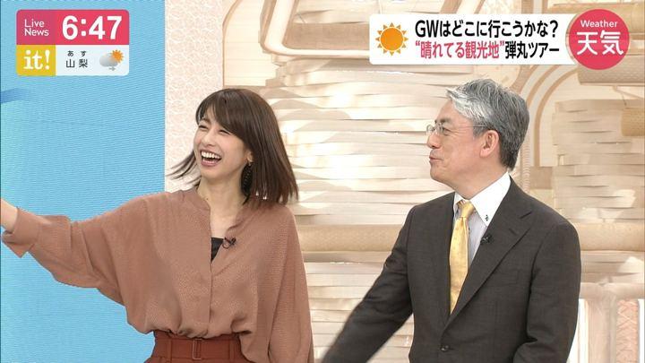 2019年04月25日加藤綾子の画像19枚目