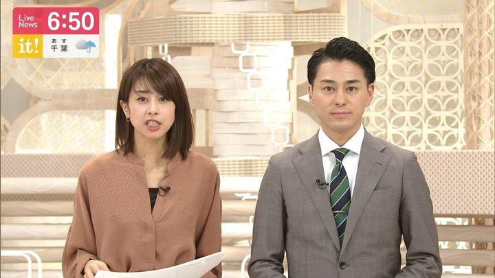 2019年04月25日加藤綾子の画像21枚目