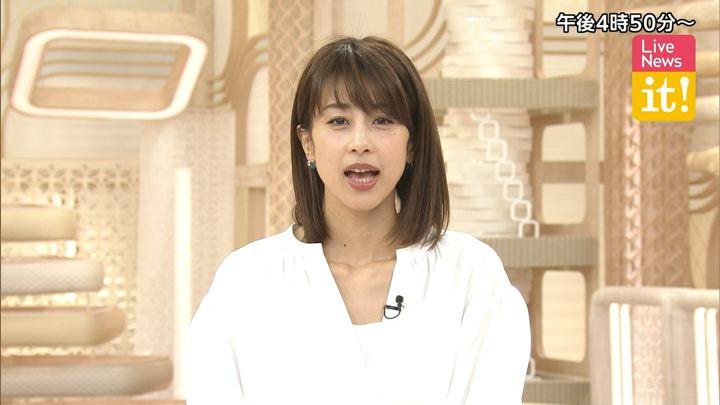 2019年04月26日加藤綾子の画像02枚目