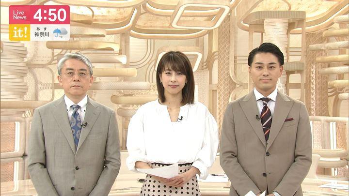 2019年04月26日加藤綾子の画像03枚目