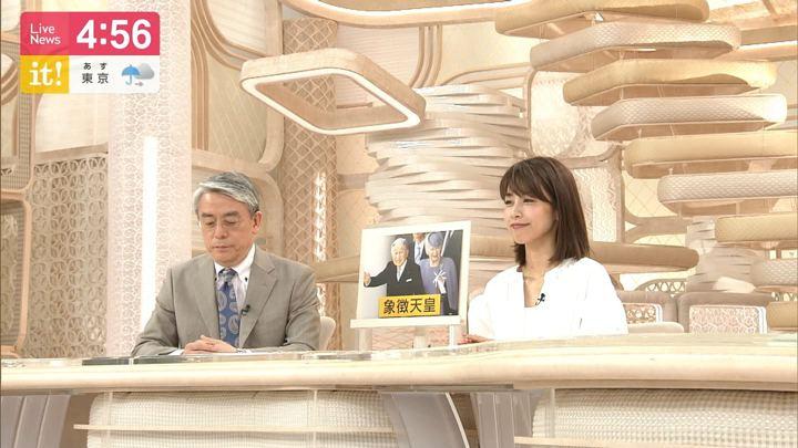 2019年04月26日加藤綾子の画像04枚目