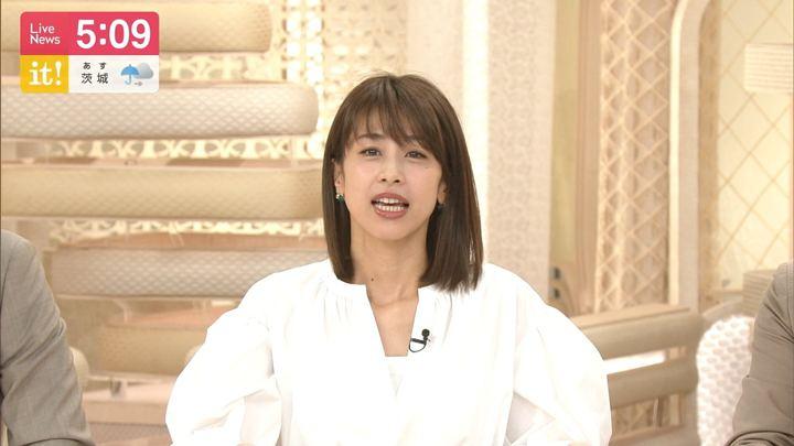 2019年04月26日加藤綾子の画像06枚目
