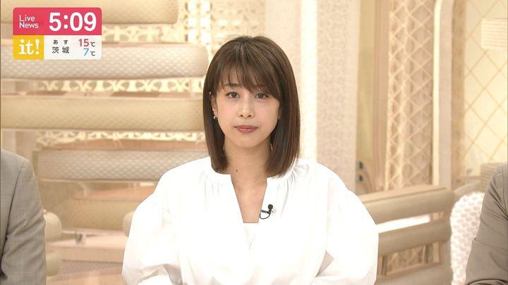 2019年04月26日加藤綾子の画像07枚目