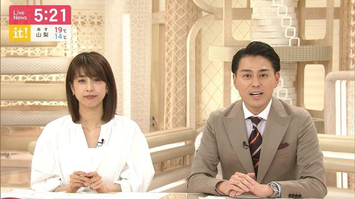 2019年04月26日加藤綾子の画像08枚目