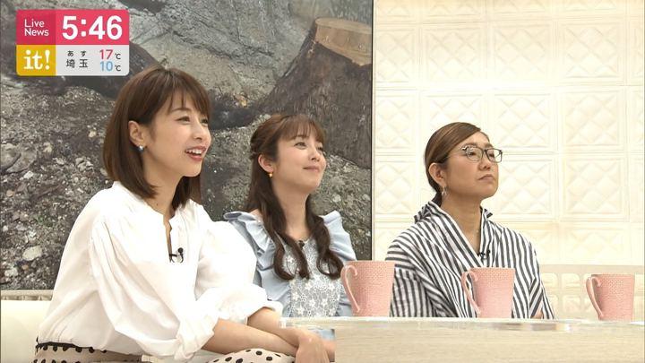 2019年04月26日加藤綾子の画像12枚目