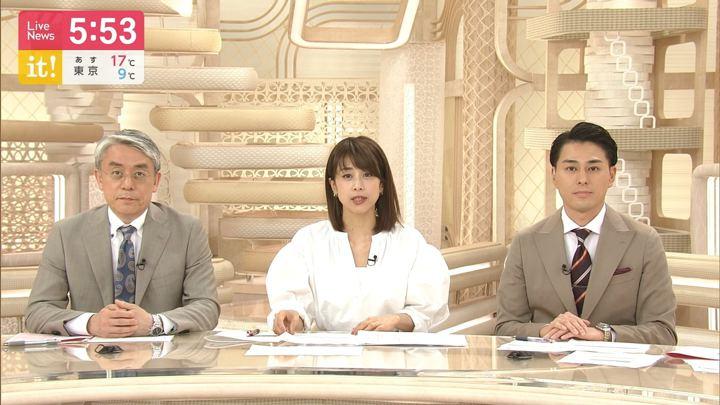 2019年04月26日加藤綾子の画像15枚目