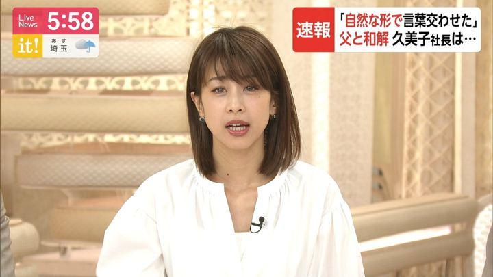 2019年04月26日加藤綾子の画像16枚目