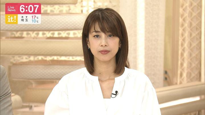 2019年04月26日加藤綾子の画像17枚目