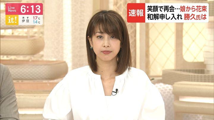 2019年04月26日加藤綾子の画像20枚目