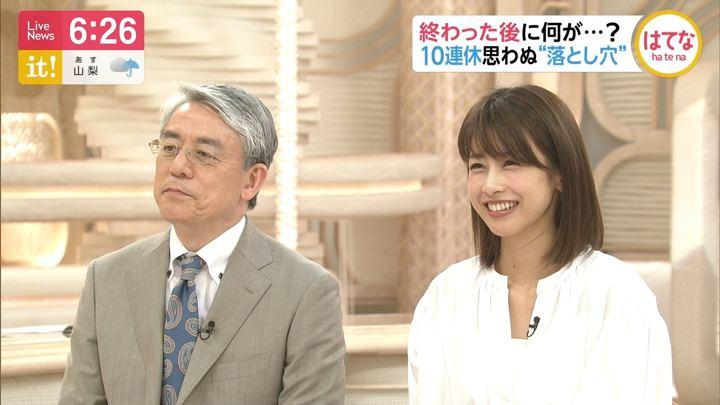 2019年04月26日加藤綾子の画像21枚目