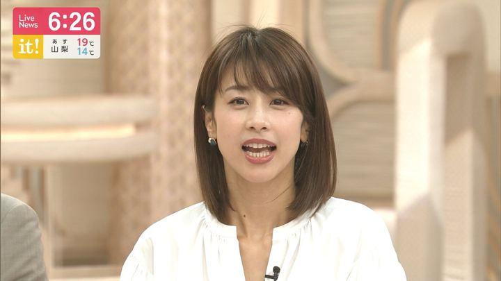 2019年04月26日加藤綾子の画像22枚目