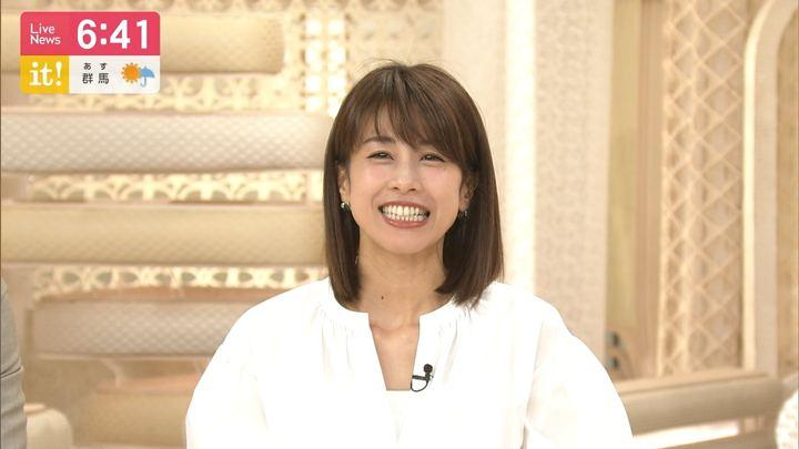 2019年04月26日加藤綾子の画像26枚目
