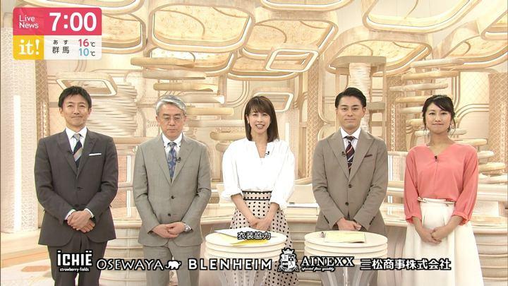 2019年04月26日加藤綾子の画像29枚目